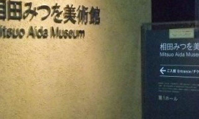 Mitsuo Aida Museum / 相田みつを美術館