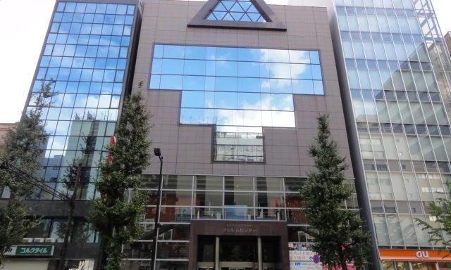 MOMAT Film Center / 東京国立近代美術館フィルムセンター(京橋本館)