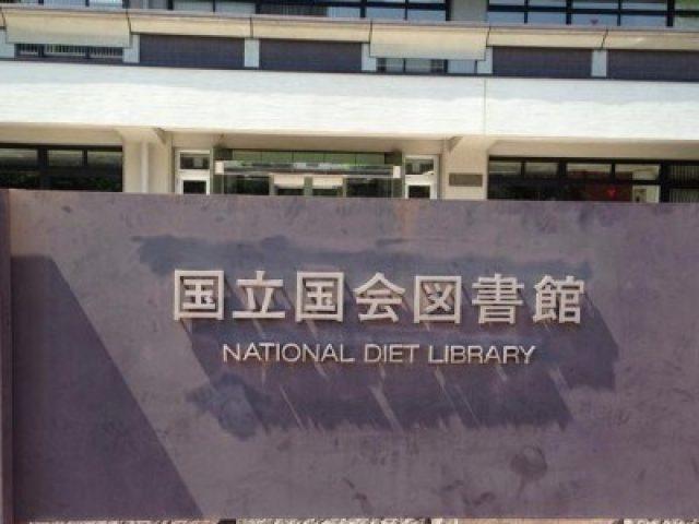National Diet Library : 国立国会図書館(東京本館)