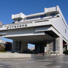 Edo Tokyo Museum / 江戸東京博物館
