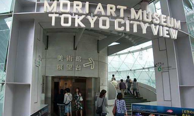 Mori Art Museum / 森美術館