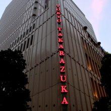 Tokyo Takarazuka Theater / 東京宝塚劇場
